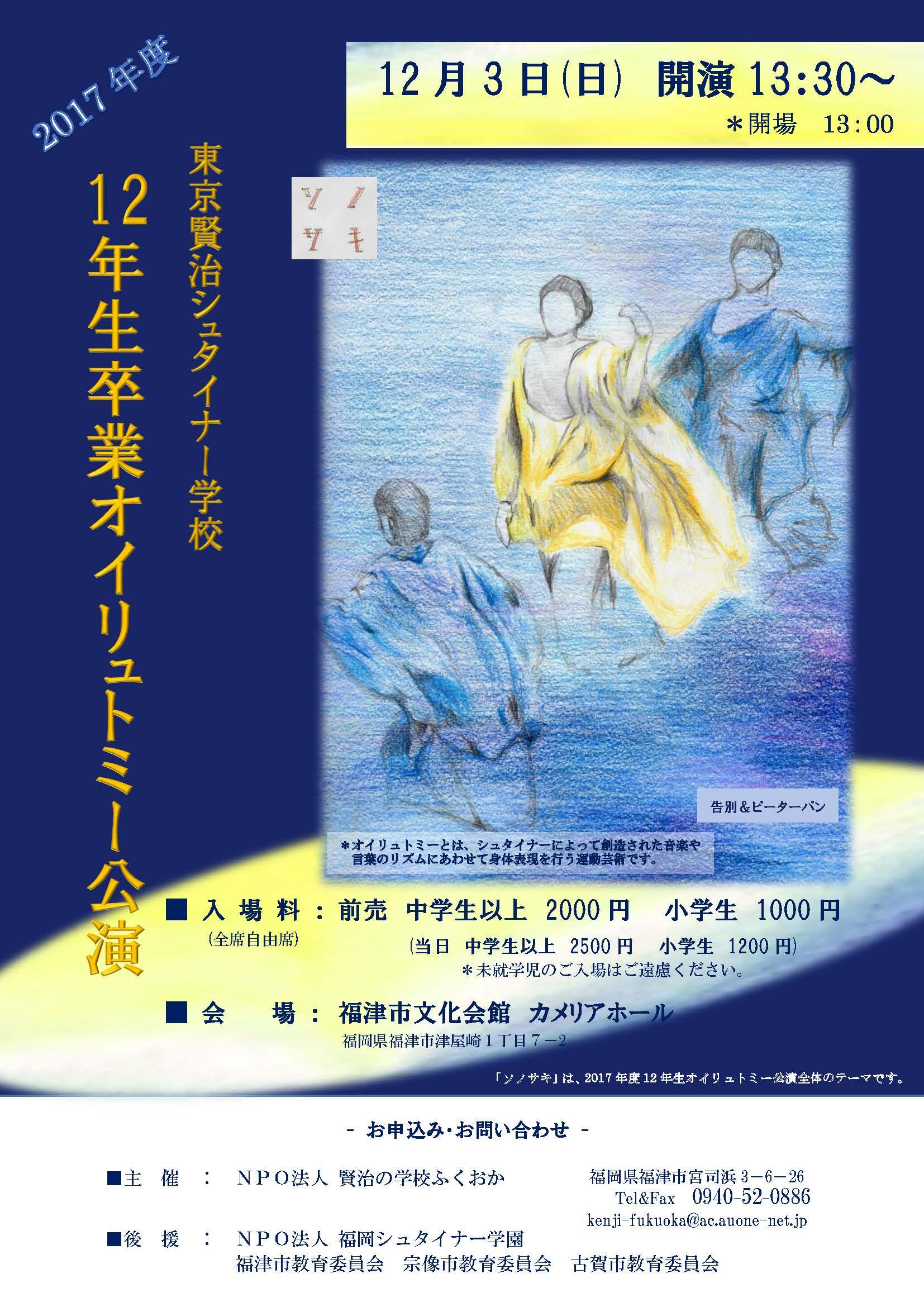 東京賢二シュタイナー学校 12年生卒業オイリュトミー公演